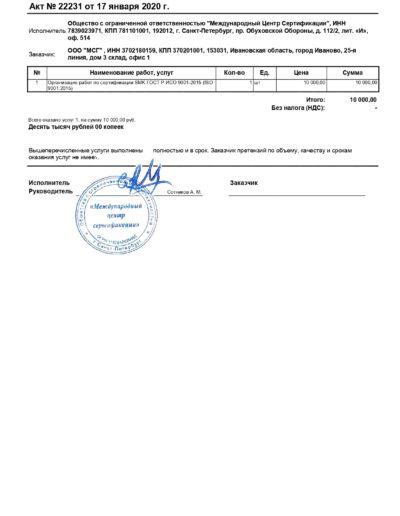 Реализация товаров и услуг № 22231 от 17 января 2020 г _ Контрагент_ ООО _МСГ_ _ ИНН_ 3702180159_pages-to-jpg-0001