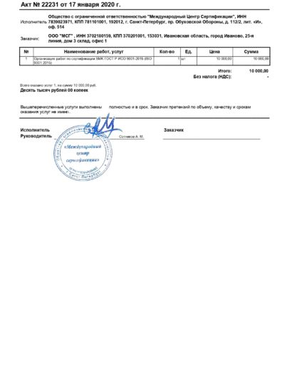 Реализация товаров и услуг № 22231 от 17 января 2020 г _ Контрагент_ ООО _МСГ_ _ ИНН_ 3702180159_pages-to-jpg-0002