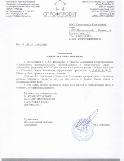 Содружество профессиональных проектировщиков в области строительства