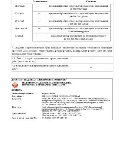 Выписка № 0000028 (3)